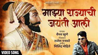 Shivraynchi jaynti ali..song by vaibhav khune.....