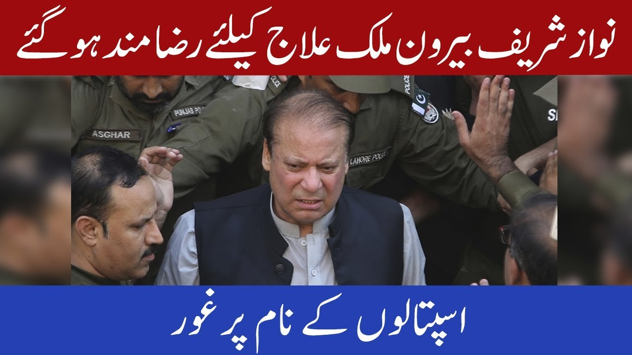 Nawaz Sharif agrees for treatment in abroad | Breaking News | 26 October 2019 | 92NewsHD