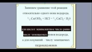 Химический эквивалент.swf