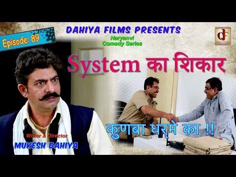 Episode 89 System का शिकार  # KUNBA DHARME KA # Mukesh Dahiya # Superhit Comedy # DAHIYA FILMS