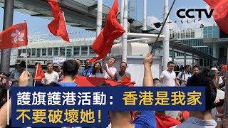 护旗护港活动 : 香港是我家,不要破坏她!| CCTV