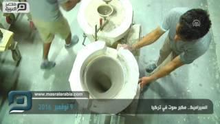 مصر العربية | السيراميك.. مكبر صوت في تركيا