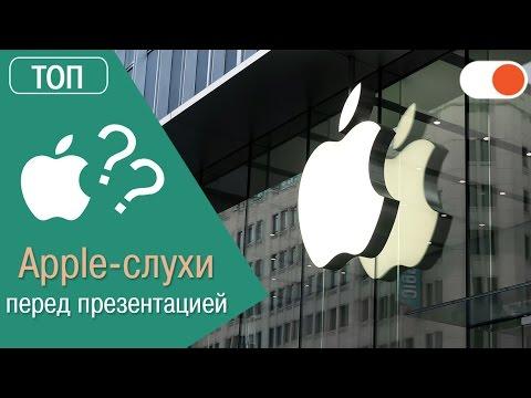 Чего ждать от презентации Apple - обновленная серия iPad, новый цвет iPhone 7 и 7 Plus…