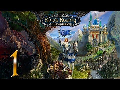 King's Bounty: Легенда о Рыцаре(Паладин) #1 - Прохождение(Невозможно)