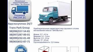 Грузоперевозки Акимовка Кирилловка Акимовский район(, 2016-07-12T19:18:38.000Z)