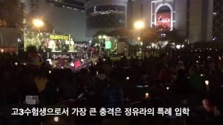 """고3여학생의 직설 """"비폭력 프레임에 갇혀선 안 된다"""""""