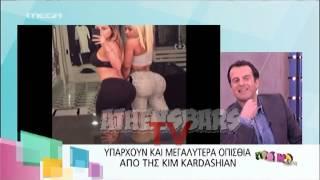 Ο Κωστόπουλος και τo πάνελ του σχολιάζουν τα οπίσθια της Khardasian!