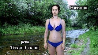Наташа, река Тихая Сосна