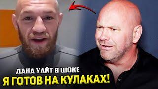 СЕНСАЦИЯ! Конор готов уйти в КУЛАЧНЫЕ БОИ / Хамзат Чимаев стал чемпионом UFC?