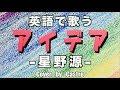 【英語で歌う】 アイデア - 星野源 「半分、青い。」 主題歌/連続テレビ小説 オープニングタイトル TV Size Ver.