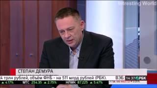 Степан Демура - Рынок онлайн на РБК!