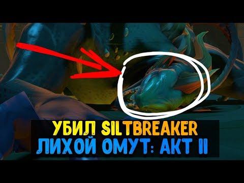 видео: УБИЛ ФИНАЛЬНОГО БОССА siltbreaker | ЛИХОЙ ОМУТ АКТ 2
