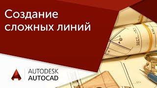 [Урок AutoCAD] Часть 2 Создание составных типов линий в Автокад.