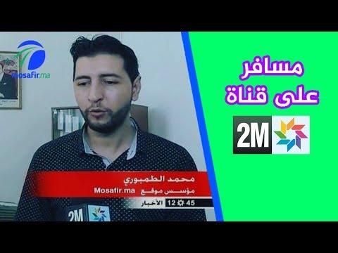 مدير موقع مسافر في روبورطاج على القناة الثانية 2M ضمن فقرة وصلت بوحدي