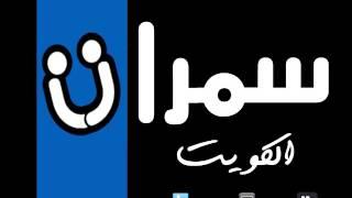اسامه ناجي   كلمة ولو جبر خاطر   سمرات الكويت 2015