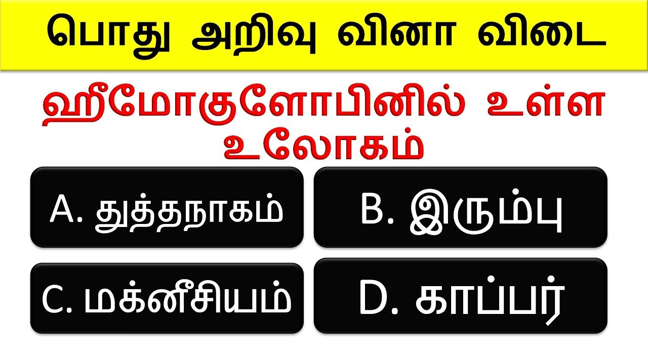 Tamil General Knowledge Questions and Answers | GK ...