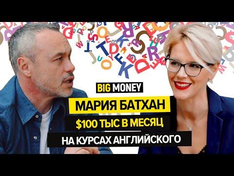 МАРИЯ БАТХАН. Бизнес-блогер, которая зарабатывает $100 тыс в месяц | BigMoney #79