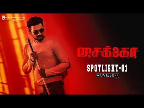 Psycho - Moviebuff Spotlight   Udhayanidhi Stalin   Ilayaraja   Mysskin   Aditi Rao, Nithya Menen