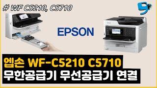 엡손 WF-C5210 C5710복합기 무한공급기 무선공…