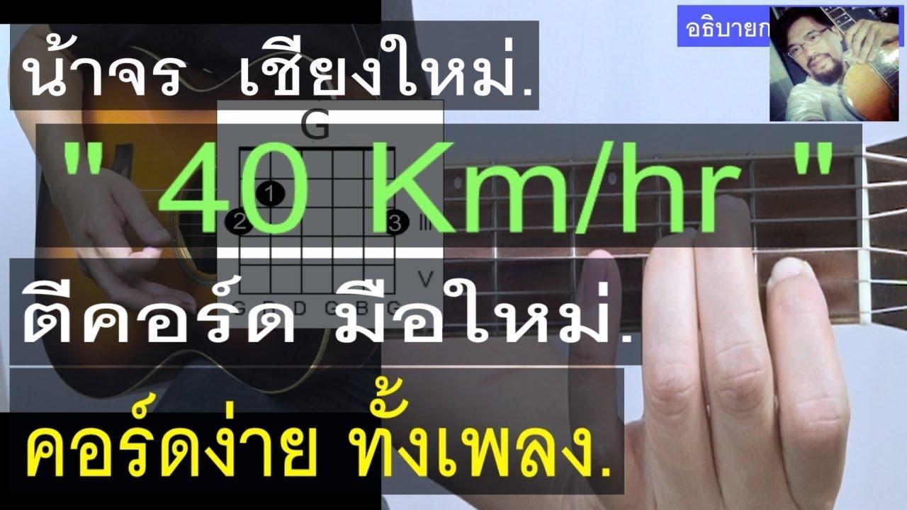 Download สอนกีต้าร์ 40 Km/hr มือใหม่ คอร์ดง่าย มากๆ - น้าจร เชียงใหม่