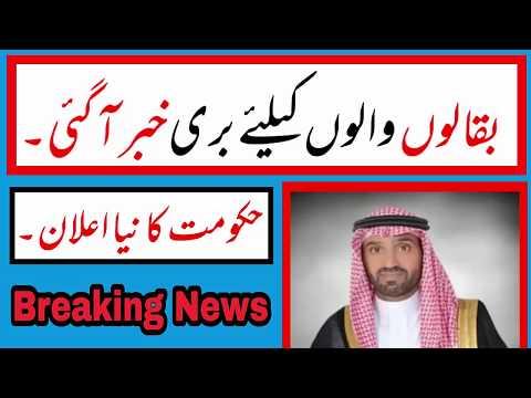 Saudi Arabia Latest News 2019 | Expatriates will not allow for more business of BAKALA IN KSA