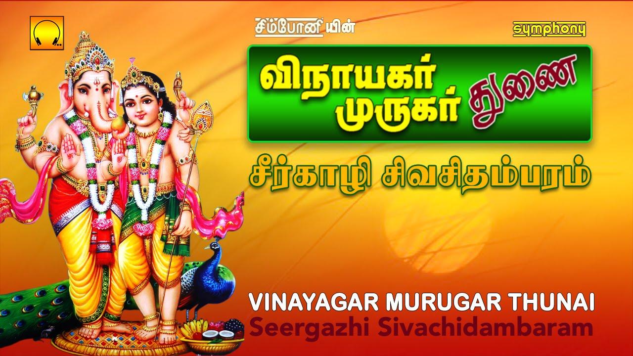 Vinayagar Murugar Thunai Tamil Devotional Full Songs Jukebox