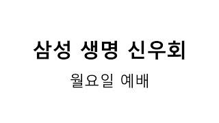 삼성생명신우회 월요예배 20210222