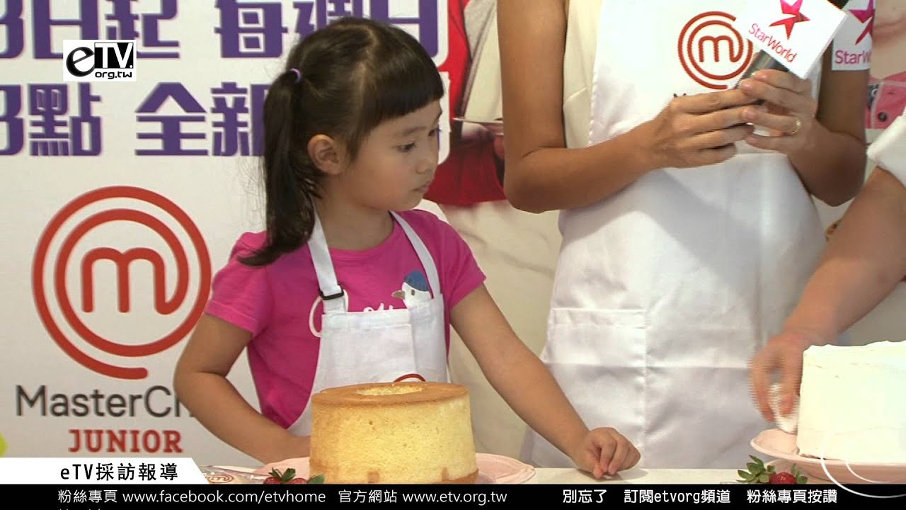 超萌小廚神做蛋糕 不知道啥是直角《小小廚神美國版首播》 - YouTube