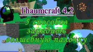 Thaumcraft 4 - как заряжать волшебную палочку / 5 способов зарядить палочку в таумкрафт 4.2