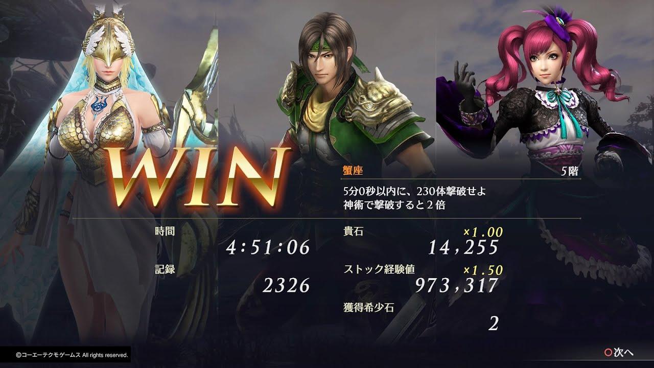 無双 orochi3 ultimate 攻略 インフィニット インフィニットモード - 無双OROCHI3
