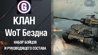 Клан канала WoT Бездна - Y2BEZ [World of Tanks]