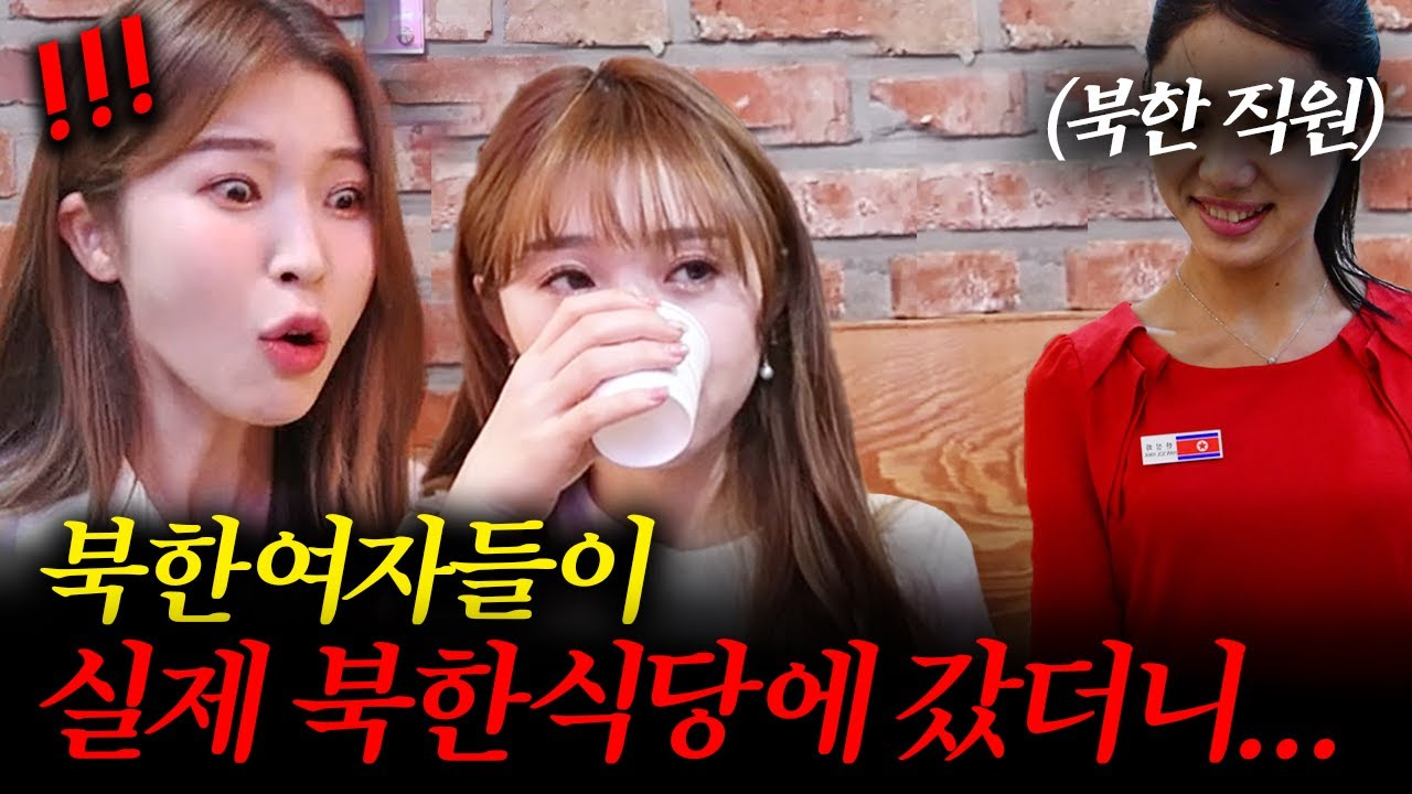 북한여자들이 실제 북한식당에 가면 벌어지는 일