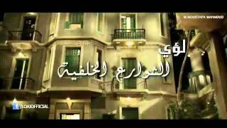 """Loai - El Shaware' El Khalfia """"Outro"""" / لؤي - نهاية الشوارع الخلفية"""