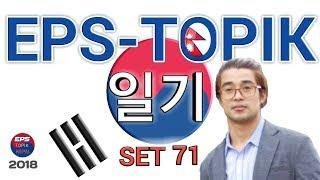 Learn Korean In Nepali Language | EPS TOPIK 2018 | READING MODEL QUESTION PRACTICE (읽기) 71  ✔