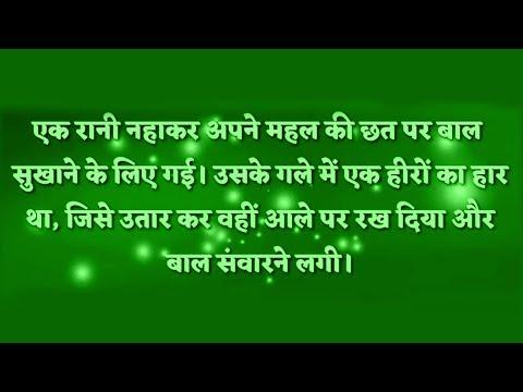 परछाई | 🏵️MOTIVATIONAL STORY🌿| Hindi Suvichar/Hindi Quotes | Chanakya Niti | Roshan Zindagi