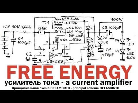 DELAMORTO Current amplifier = Усилитель тока = FREE ENERGY