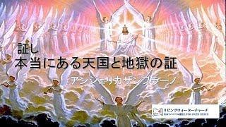 本当にある天国と地獄の証  Part.2 天国と地獄 検索動画 18