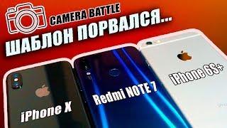 БИТВА КАМЕР: Redmi Note 7 VS iPhone X и iPhone 6S Plus - camera battle