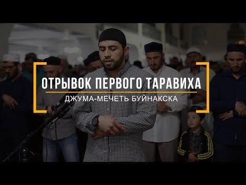 Отрывок первого таравиха в Буйнакске / 2018