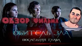 ОБЗОР фильма ОБИТЕЛЬ ЗЛА. ПОСЛЕДНЯЯ ГЛАВА\Resident Evil: The Final Chapter