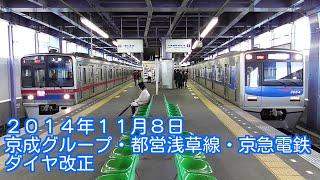 2014年11月8日 京成グループ・都営浅草線・京急電鉄 ダイヤ改正