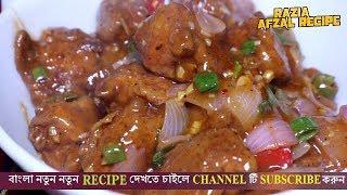 চিকেন মাঞ্চুরিয়ান | how to make chicken Manchurian | Chicken Manchurian Recipe Bangla by Razia