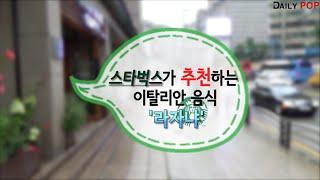 [데일리팝TV-혼밥 탐방] 스타벅스에서 추천하는 이탈리…
