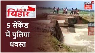 Motihar: Bihar के कई हिस्सों में बाढ़, देखते ही देखते महज 5 सेंकेंड में जमींदोज हो गई पुलिया