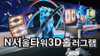 랜선힐링여행, N Seoul Tower 3D 홀러그램