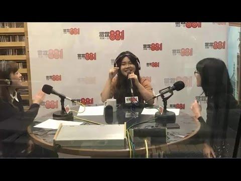 น้องอิงค์สัมภาษณ์ทางสถานีวิทยุ Hong Kong Radio 881「周末一圏圈」ออกอากาศ 1-04-2017