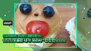 [아이랑 함께 하는 요리활동:첫번째 이야기] 감자샐러드…