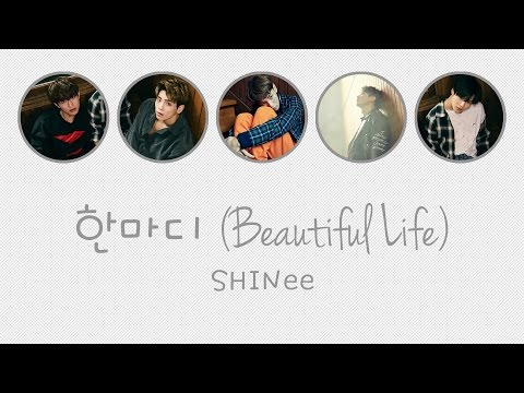 한마디 (Beautiful Life) - SHINee (샤이니) [HAN/ROM/ENG COLOR CODED LYRICS]