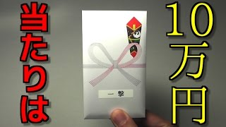 【遊戯王】一発勝負!!1/5で10万円が貰えるくじに挑戦してみた!!【開封】 thumbnail