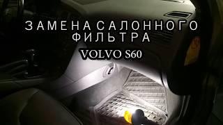 Салонный фильтр Volvo s60.